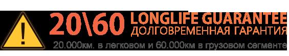 Neo LongLife