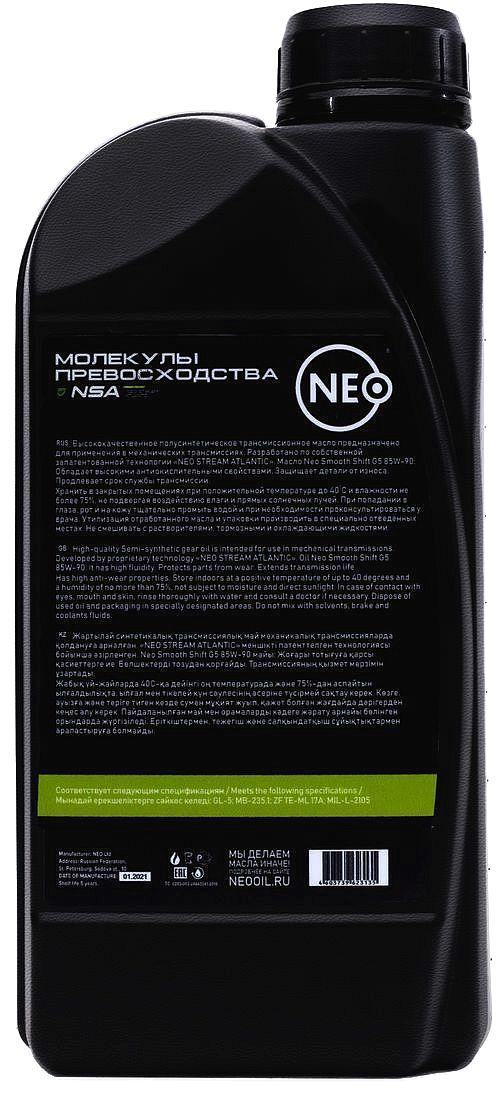 Neo Smooth Shift G5 85W-90 (GL-5)